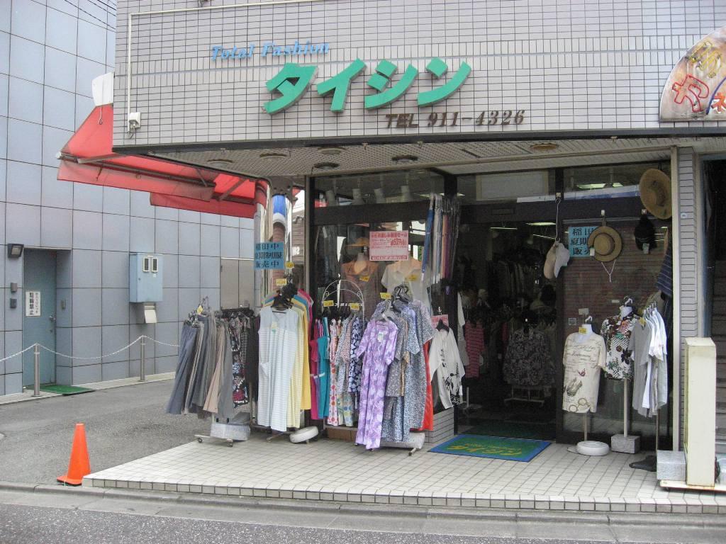 タイシン洋品店