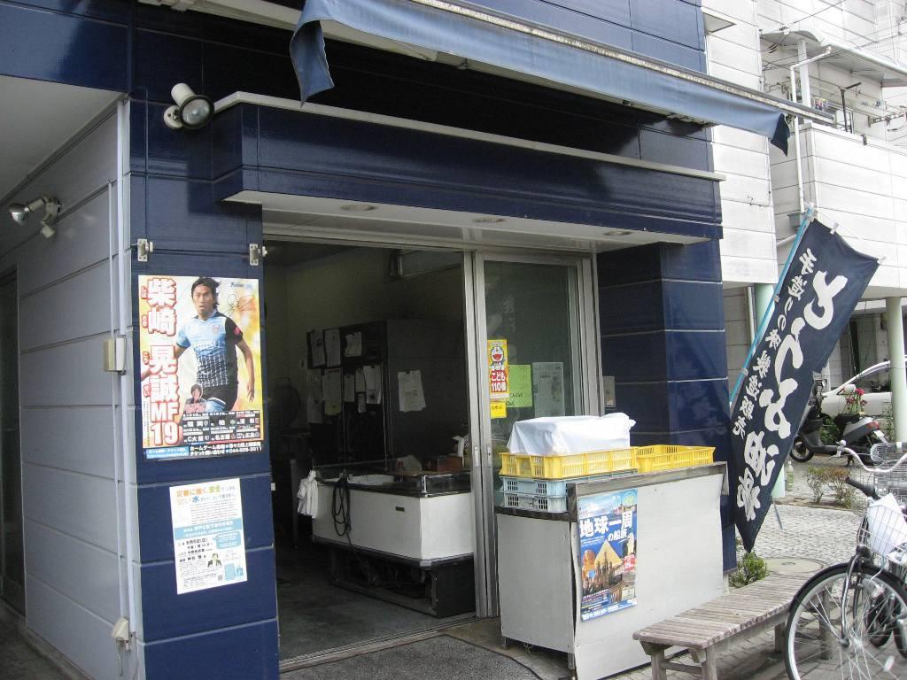 廣田豆腐店