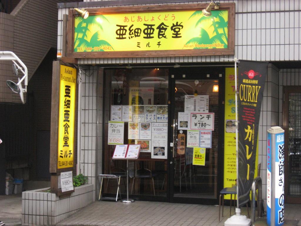 亜細亜食堂 ミルチ
