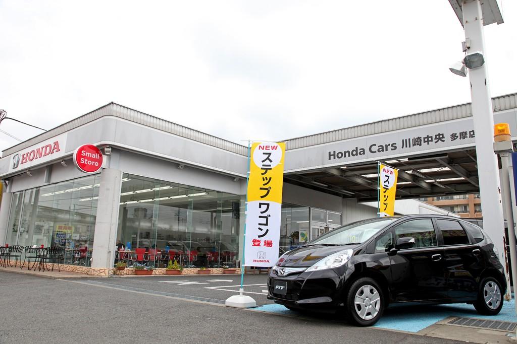 Honda Cars 神奈川中 多摩店