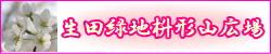 ikutag_banner