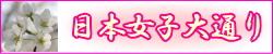 nihonj_banner