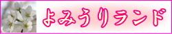 yomiuri_banner